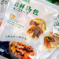魔菇王子珍鲜汤包蘑菇汤野生菌煲汤菌包羊肚菌姬松茸真姬菇竹荪
