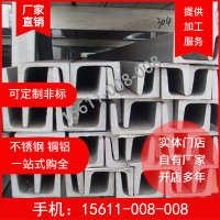 不锈钢槽钢北京拉丝酸洗U型钢100*50x456mm201304316L310S
