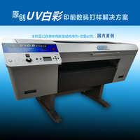 印前uv数码打样机UV精品包装打样机烟盒印刷打样机供应