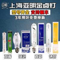 上海亚明高压钠灯金卤灯JLZ70W100W150W250W400W1000金属卤化物灯