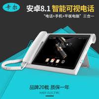 卡尔安卓智能触摸大屏插卡/有线座机办公室wifi网络可视频电话机