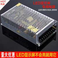 LED显示屏配件电源led电子广告滚动走字屏幕门头招牌单色变压器