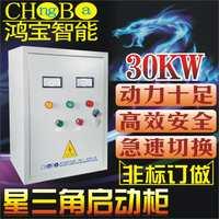 鸿宝星三角启动控制器30kw40KW90KW风机启动箱水泵软启动柜电机