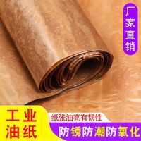 零件金属轴承隔层铺垫成片用纸蜡纸双面包装纸加厚黄色油蜡纸防潮