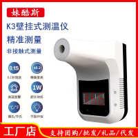 原厂K3红外线测温仪高精度非接触式额温枪固定式悬挂电子温度计
