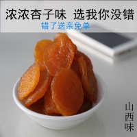 2斤山西大同特产原味无核无添加杏脯杏干杏肉零食水果干农家散装