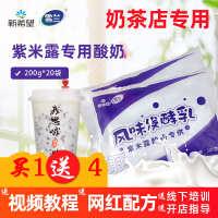 原味酸奶紫米露专用酸奶奶茶配方新希望袋装整箱酸奶牛水果捞配料