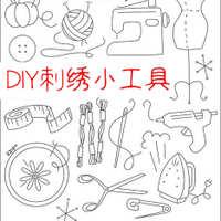 松果果手工刺绣布艺常用工具材料水消笔剪刀胶粘裁剪工具套装