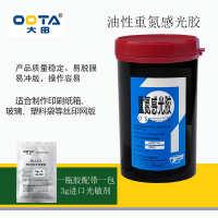 北京太平桥老厂DS-III型油性重氮感光胶制作丝印网版材料