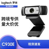 正品罗技C930e/c930c高清电脑主播直播网络办公会议商务摄像头