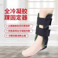 华康奥斯全凝胶踝固定器冷敷热敷消肿护踝支具
