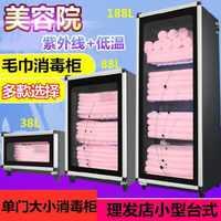 。美容院家用商用全自动蒸汽湿毛巾加热柜机箱器迷你双门