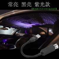 新款家居汽车两用软管度激光投射灯车载满天星星空顶灯USB接口