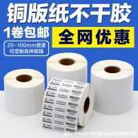 D11打码机标价纸商品贴纸打价机纸单排不干胶贴纸纯色标签纸双排