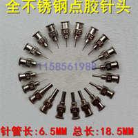 全不锈钢针头点胶针头滴塑机针头点胶针筒针头点胶针管长1/4英寸