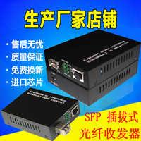 千兆SFP光纤收发器光纤转换器SFP光纤交换机