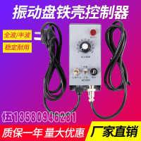 振动盘控制器铁壳振动盘控制器220V调速器送料控制器调速开关