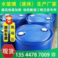 水玻璃液体工业级泡花碱各种模数建筑地铁注浆用水玻璃灌浆铸造