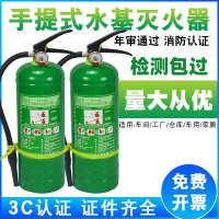 水基灭火器店用家用工厂3公斤泡沫绿色环保水基型防冻3升2L3L6L9L