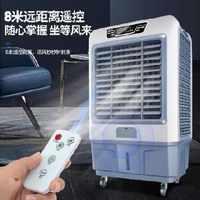 房间冷风机落地扇电空调扇加冰小空调扇制冷水空调免安装舒适家用