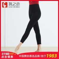 舞之恋舞蹈练功裤黑色紧身显瘦直筒八分短裤体操跳舞弹力形体裤女