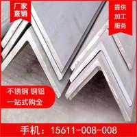 不锈钢角钢北京拉丝/酸洗/L型钢80x80x7/8/9mm/201/304/316L/310S