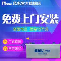 风帆蓄电池6-QA-120圆角/大型货运车/叉车/工程等少维护电瓶
