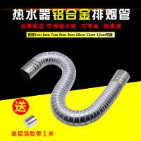 烟道强排排气排伸缩家用软管管燃气烟管式烟管加长弯头热水器烟筒