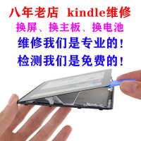 亚马逊kindle34dxgpaperwhitevoyage专业换屏幕电池主板维修