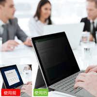 笔记本电脑防窥膜台式13.3英寸14英寸15.6英寸屏幕防偷窥膜防窥片