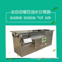 专业设备全自动餐饮油水分离器自动排渣隔油净化效率高厂家批发
