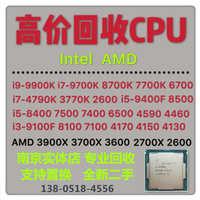 高价回收cpu回收电脑主板intel处理器i57500i3i7i9至强E3amd6换14