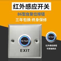 红外感应开关自动复位出门按钮不锈钢面板开门按钮86型门禁开关