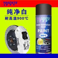 耐高温900度金属防锈油漆家用防火暖气片专用白色自喷漆1000涂料