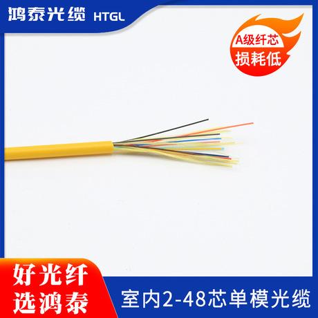 48芯室内单模光缆GJFJV单模光纤束状光缆HTGL多用途光缆批发定制