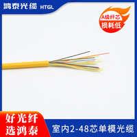 8芯单模光缆室内单模光缆9/125综合布线主干光缆国标深圳发货