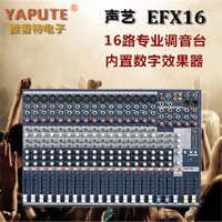 EFX16高品质16路专业舞台演出会议录音婚庆调音台带效果器