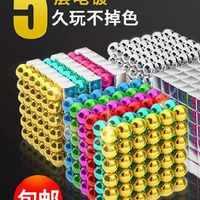 方形磁珠球形立方体动脑珠子银色巴克球1000颗彩色女生柱形简易