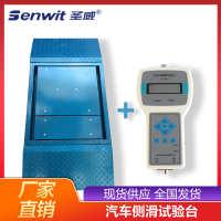 天津圣威汽车单板侧滑试验台可打印数据侧滑试验台汽车侧滑检测