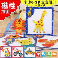 磁性幼儿童拼图益智力汽车动物男女孩大块配对形状玩具0-1-2-3岁