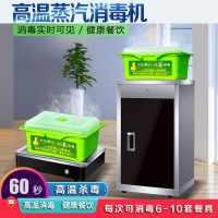 商用立式蒸汽消毒机台式碗筷消毒柜餐具高温消毒机酒店餐饮杀菌台