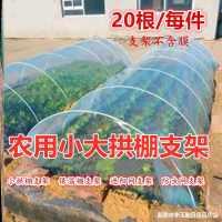 塑胶种菜玻璃钢大棚内花卉大棚骨架2.4米长小花棚8毫米粗农用地膜