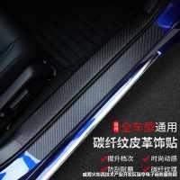 汽车门槛条防踩贴防撞条通用装饰踏板保险杠车门保护后备箱防护条