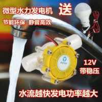 12V带稳压水力发电机直流家用小型水轮DIY永磁管道式无刷发电机