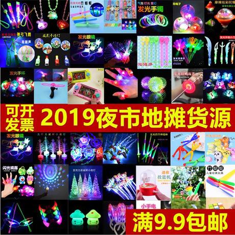 儿童小孩玩具批发新款热卖广场发光小玩具创意礼品夜市摆地摊货源