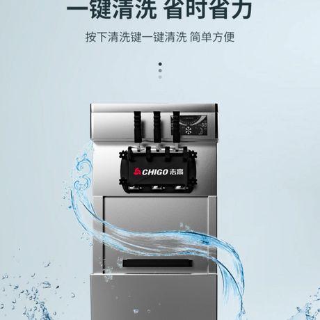 志高冰淇淋机商用全自动甜筒机大容量立式软冰激凌机雪糕机商用