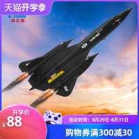 1:144黑鸟SR-71A侦察机合金飞机模型仿真成品摆件航模SR71