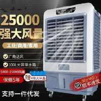 空调扇制冷宿舍用场所定时水空调小空调便携冷饮店落地商铺冷风