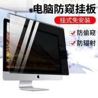 适用iMac屏幕保护膜27苹果台式电脑一体机防窥膜悬挂式电脑膜21寸