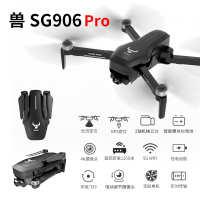 兽SG906PRO4K航拍无人机二轴自稳云台双GPS折叠遥控飞机drone